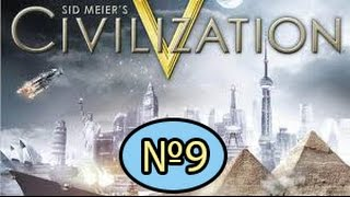Civilization V Brave New World №9 Ищем ресурсы