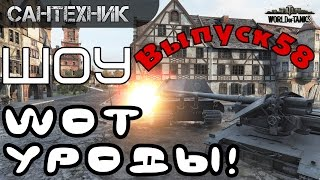 WoT уроды Выпуск #58 ~World of Tanks (wot)