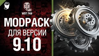 ModPack для 9.10 версии World of Tanks от WoT Fan