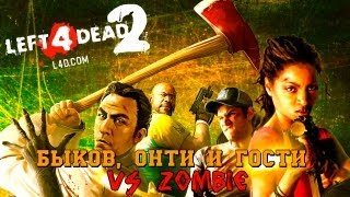 Беспредел! - Left 4 Dead 2! via MMORPG.su