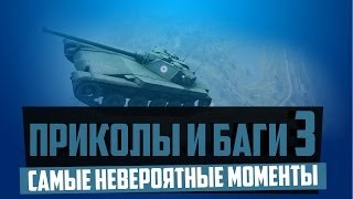 World of Tanks приколы