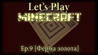 [U.M.G.] Let's Play Minecraft: Ep.9 - Ферма золота