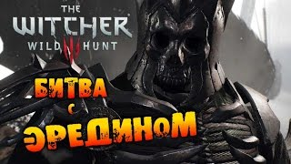 The Witcher 3: Wild Hunt - Геральт битва с Эредином!