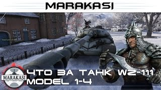 World of Tanks что за танк WZ-111 model 1-4