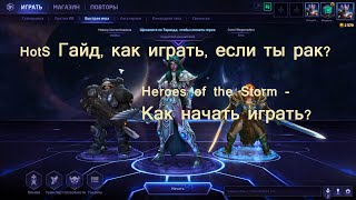 Heroes of the Storm - РакаTeam тащит!