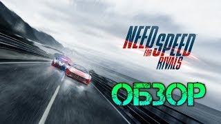 Обзор игры Need For Speed: Rivals