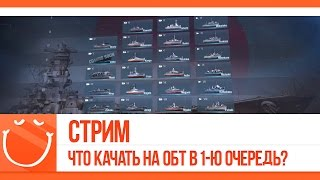 World of warships - Стрим. Что качать на ОБТ в 1-ю очередь?