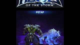 Heroes Of The Storm - Регар