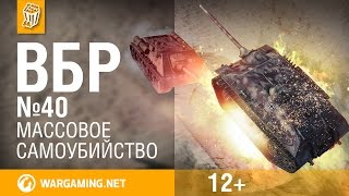 Моменты из World of Tanks. ВБР: No Comments №40 [WoT]