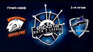 Virtus.Pro vs Vega | Esportal Dota 2 League, 1-я игра, 04.07.2015
