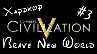 Sid Meier's Civilization V: Brave New World - Стратегия на хардкоре
