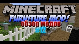 Обзор модов Minecraft #12 (1.7.2) Мебель (Furniture Mod)