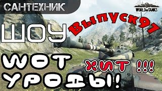 WoT уроды Выпуск #97 ~World of Tanks (wot)