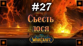 World of Warcraft #27 Съесть лося