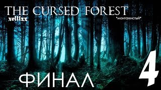 ФИНАЛ {The Cursed Forest #4}