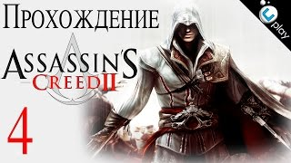 Прохождение Assassins Creed II [#4] PC [1080p]