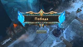 League of Legends - Howling Abyss - Easter Egg (RU)!