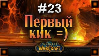 World of Warcraft #23 Первый кик =)