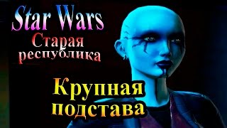 Прохождение Star Wars The Old Republic (Старая республика) - часть 4 - Крупная подстава