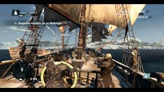 Assassins Creed Rogue #1-Пролог