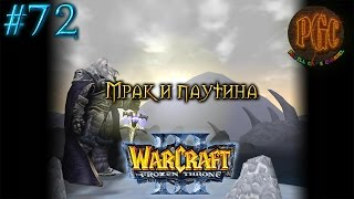 Warcraft 3 The Frozen Throne (TFT) прохождение. Мрак и паутина [#72]