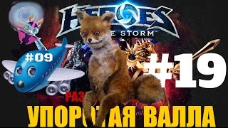 HotS - Heroes Of The Storm - #19 Разбор полётов - Бухта черносерда - Упоротая Валла