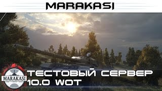 World of Tanks тестовый сервер 10.0, боты, нерф Т18, Centurion Action X,карты Париж и Берлин