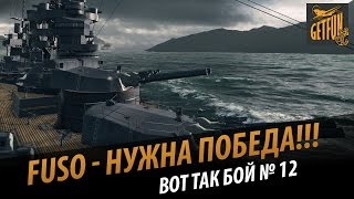 Вот так бой на Fuso. #Команда_живи. HEROtachanka .[World of Warships]