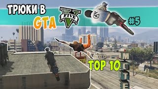 TOP 10 - ТРЮКИ в GTA 5 - Полет задом / STUNTS in GTA 5 Online #5