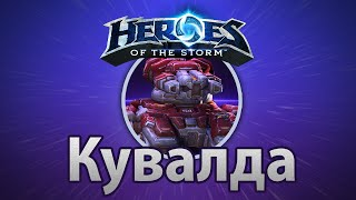 Heroes of the Storm – Сержант Кувалда