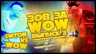 Зов за WOW #3. SWTOR vs WOW (+ Machinima) // ЗЗВ #3