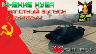 World of Tanks (реплеи и прочее)