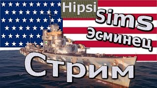Корабль Sims world of warships Стрим