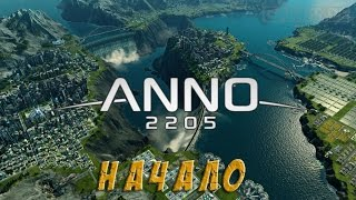 Anno 2205 - #1 начало (хардкор)