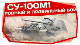 World of Tanks | СУ-100М1 фарм машина!
