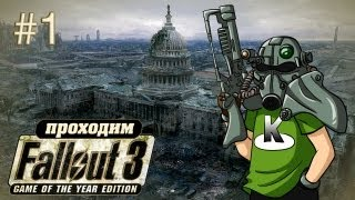 Проходим Fallout 3: Game of the Year Edition