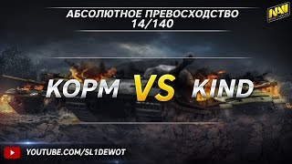 [TeamSpeak!] Турнир 14/140 - KOPM vs KIND [18+] [Na`Vi.SL1DE]