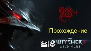 (18+) The Witcher ||| (3): Wild Hunt Прохождение №18 | Великан