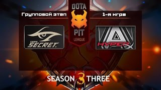 Team Secret vs Alliance | Dota Pit League Season 3, Групповой этап, 1-я игра