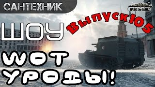 WoT уроды Выпуск #105 ~World of Tanks (wot)