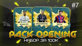 FIFA16 | PACK OPENING | Набор за 100к