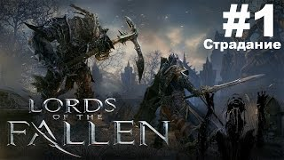Lords of the Fallen{#1}Дикое Страдание