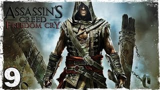 [PS4]  Assassin's Creed IV: Freedom Cry DLC. #9: Последняя плантация.