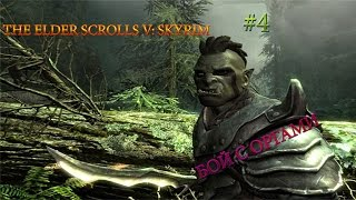 The Elder Scrolls V: Skyrim - Бой с Орками #3