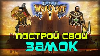 Warcraft 3 Frozen Throne - Карта Insanity Attack v3.0a! [ОДИНОКИЙ ЗАЩИТНИК]