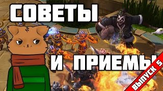 Heroes of the Storm: Советы и приемы №5. [#HotS_by_FearzAN]