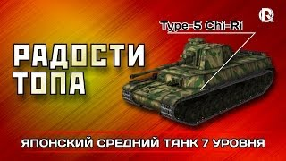 Type 5 Chi-Ri / Радости топа /PROТанки World of Tanks