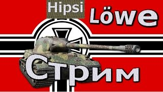 Танки Lowe World of Tanks Стрим