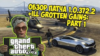 GTA 5 - ОБЗОР патча 1.0.372.2 + ОБЗОР ILL Gotten Gains: Part 1 [PC, PS4, Xbox One]