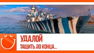 World of warships - Удалой. Тащить до конца...